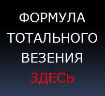 Формула Тотального Везения