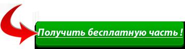 freePart(2)